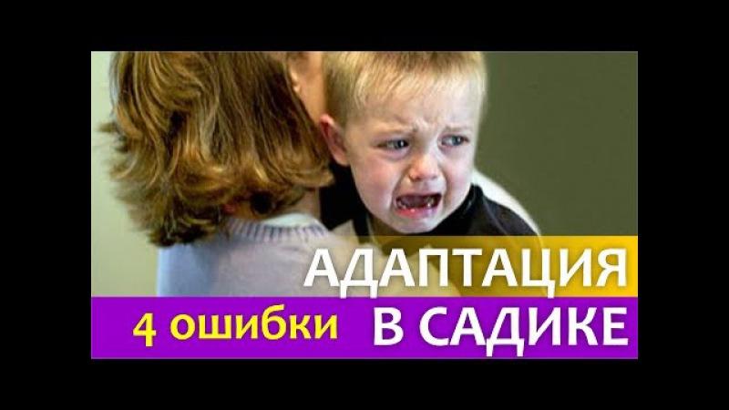 Адаптация к садику 4 ошибки родителей Как подготовить ребенка к садику Алена Попова