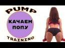 КАЧАЕМ ПОПУ / Тренировка для СУПЕР ЯГОДИЦ / Pump Training