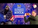 Программа Шоу Большого Русского Босса 1 сезон 4 выпуск — смотреть онлайн видео, ...