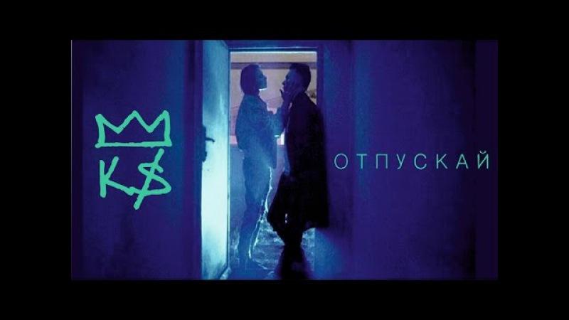 Karabass - Отпускай (ПРЕМЬЕРА КЛИПА, 2017)