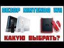 Обзор и покупка Nintendo Wii Виды прошивки в 2017 году