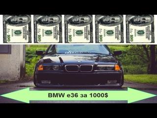 BMW e36 2,5 turbo за 1000$