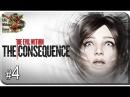 The Evil Within DLC The Consequence4 - Рождение призрака Прохождение на русском