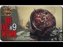 The Evil Within9 - Жестокие игры Прохождение на русскомБез комментариев