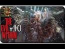 The Evil Within 10 Инструмент мастера Прохождение на русском Без комментариев
