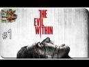 The Evil Within[ 1] - Экстренный вызов (Прохождение на русском(Без комментариев))