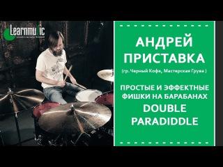 Уроки игры на барабанах   Барабанный рудимент Double Paradiddle