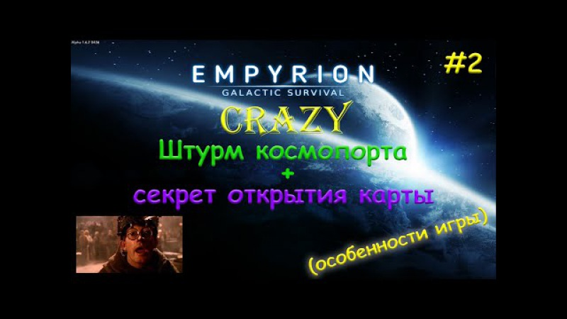 Empyrion - Galactic Survival - ч2 = Секрет Открытие карты, шурм базы дронов, СЕКРЕТ с Титаном