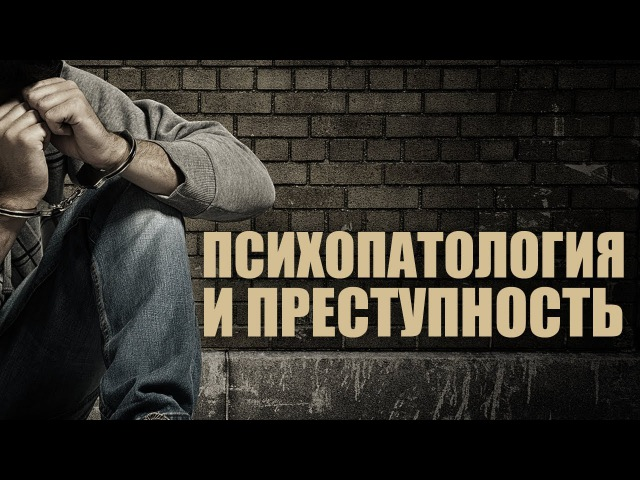 Психопатология и преступность