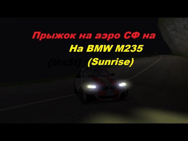 Прыжок на аэропорт San - Fiero/(BMW M235i 'Sunrize')/Dayz NoN STOP/MTA 1.5