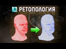 (Урок 3ds Max) - Ретопология | Retopology