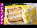 Блогер GConstr в восторге Торт Лимонник Очень Нежный и Сочный Lemon Cake Recipe E От Макса Брандта