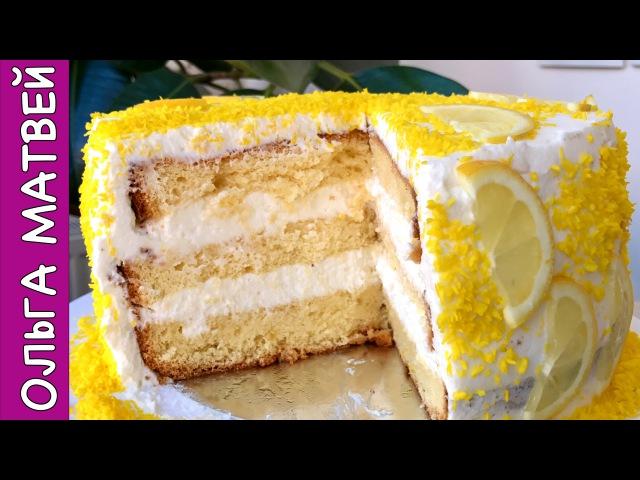 Торт Лимонник Очень Нежный и Сочный / Lemon Cake Recipe, English Subtitles