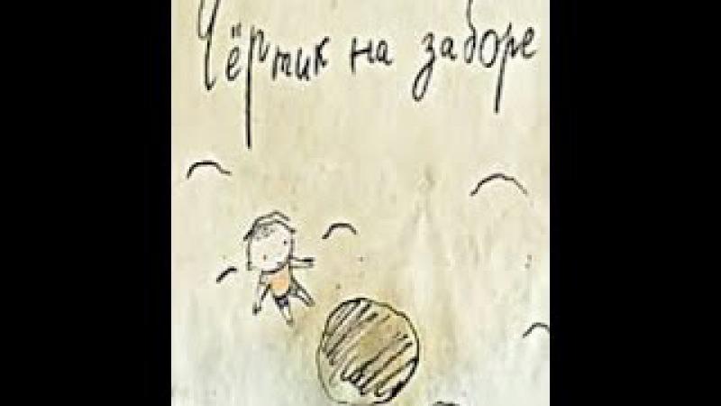 Чертик на заборе (2012) мультфильм (Союзмультфильм)