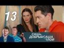 Саша добрый, Саша злой. Серия 13 2017 Детектив @ Русские сериалы