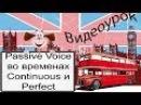 Видеоурок по английскому языку Passive Voice во временах Continuous и Perfect
