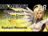 OVERWATCH [No Mercy] RUS song #cover 60fps