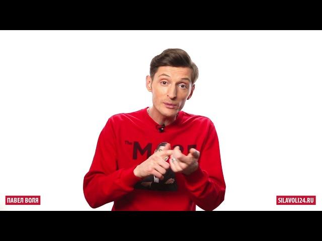 Павел Воля о труде и о том как создается Comedy Club