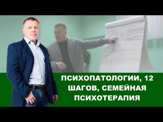Психопатологии, 12 шагов, семейная психотерапия. Томск.