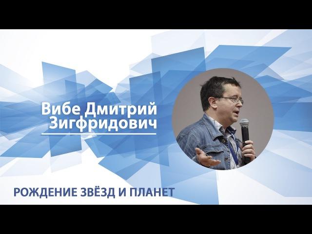 Вибе Дмитрий - Лекция Рождение звёзд и планет