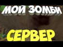 Кс 1.6 Мой Зомби Сервер • ZM Детские Зомби Вип 10 Руб