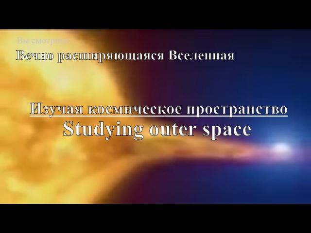 Изучая космическое пространство: Вечно расширяющаяся Вселенная | The ever expanding universe