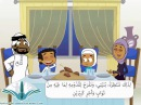 شهر رمضان للاطفال درس رائع ثاني ابتدائي