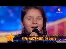 Кира Касьянова 10 лет- ILLARIA - Відьма Україна має талант-9.Діти-2 [22.04.2017]