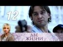 Две жизни 12 серия 2017 Криминальная мелодрама @ Русские сериалы