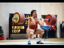 My Father Klokov Viacheslav clean jerk World Record