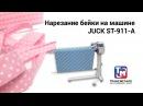 Нарезание бейки на машине JUCK ST-911-A (бейкорезка)