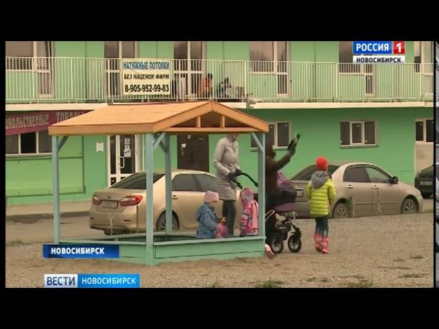 На Южно-Чемском жилмассиве в Новосибирске построят новый детский сад