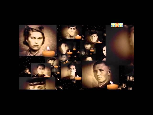Светлой памяти павших в борьбе против фашизма. Минута молчания 2015 (ТНТ 7, 9 мая)