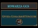 Мой обзор кманда GGS Редекс.Инвестиции в Утроитель