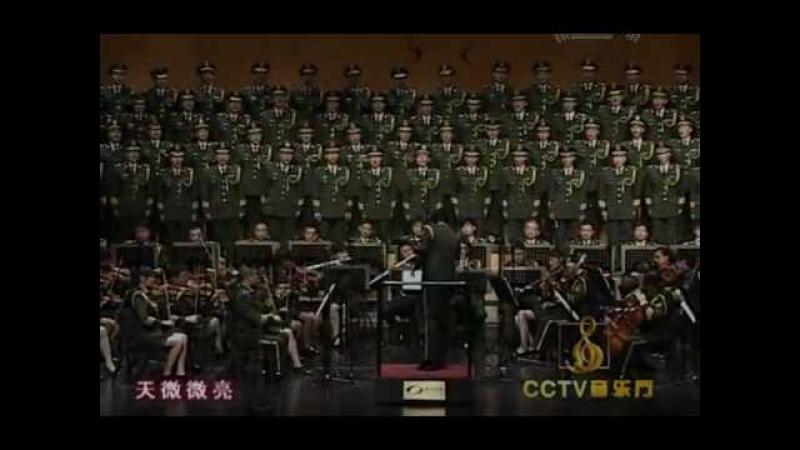菊花台 中國武警男聲合唱團