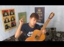 Играю популярные песни на гитаре