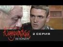 Бандитский Петербург: Барон (2000) | 2 Серия
