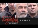 Бандитский Петербург Барон 2000 3 Серия