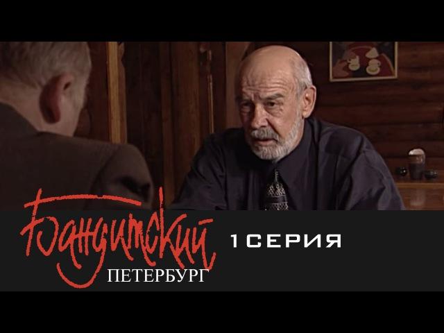 Бандитский Петербург: Барон (2000) | 1 Серия