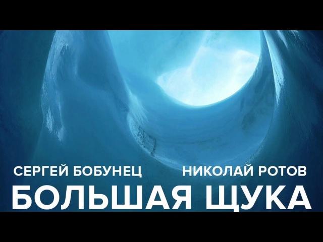Сергей Бобунец Николай Ротов Большая Щука OST Аномалия аудио