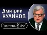 Дмитрий Куликов: Господин назначил Польшу любимой женой.