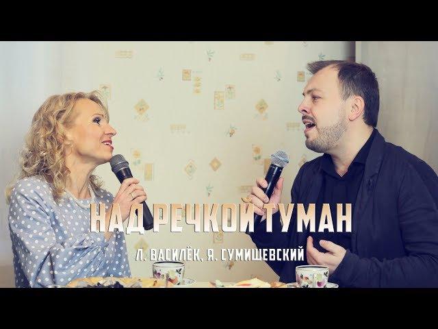 Л. Василёк и Я. Сумишевский -