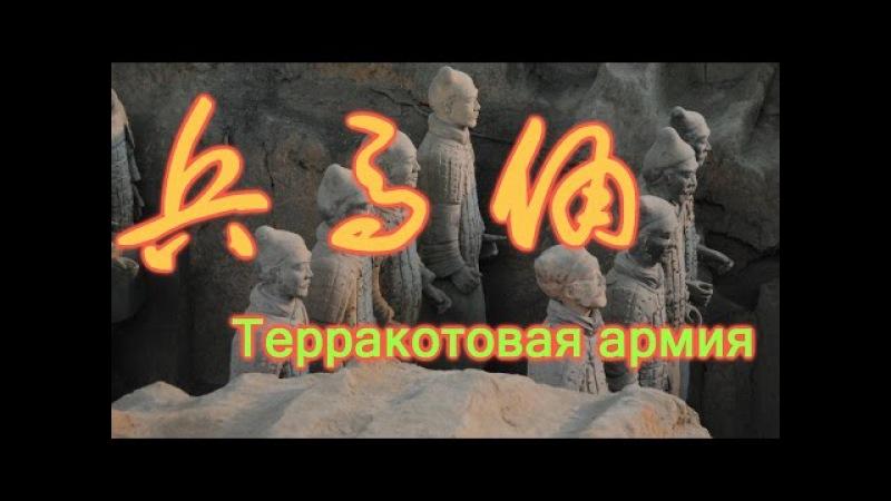18 Терракотовая армия. Велопутешествие по Китаю
