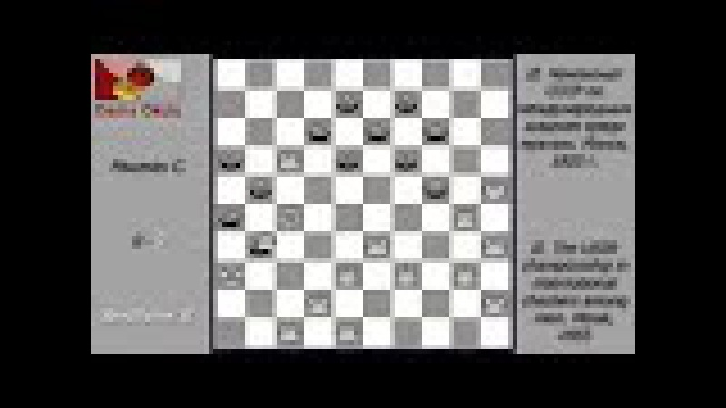 Звирбулис В Рашман С II Чемпионат СССР по международным шашкам среди мужчин М