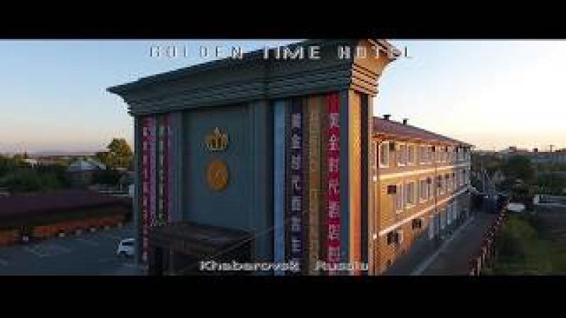 Golden Time Hotel Гостинично-развлекательный комплекс «Золотое время»