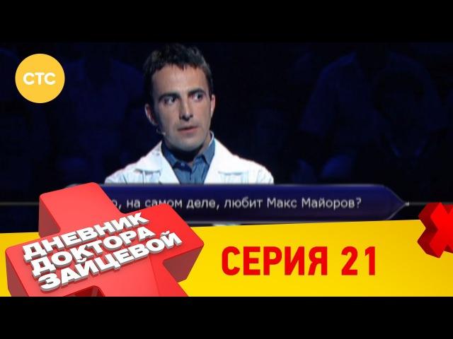 Дневник доктора Зайцевой 21 серия