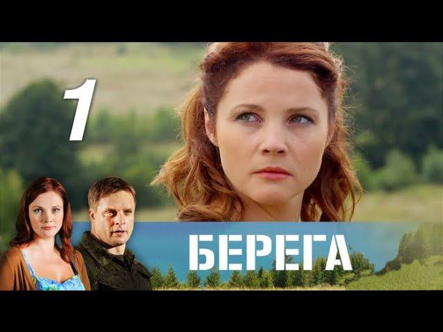 Берега - 1 серия (2013)