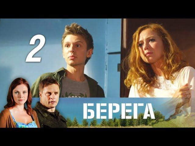 Берега - 2 серия (2013)
