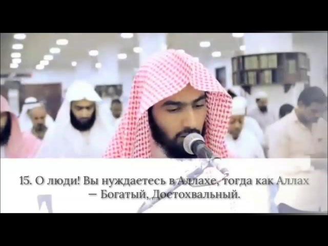 Красивое чтение Корана Сура 35 Фатыр