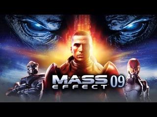 LP Mass Effect 1/Прохождение на русском/09/Спасаем Терра Нову